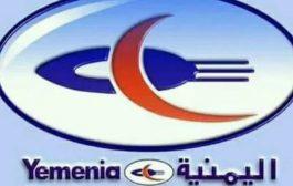 الخطوط الجوية اليمنية تعلن بدء تشغيل رحلات إجلاء العالقين من مصر