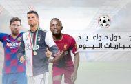 اليكم مواعيد أبرز المباريات العالمية اليوم الثلاثاء