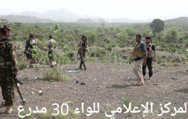 مقتل وإصابة ١٣ مسلح حوثي في مواجهات مع اللواء ٣٠ والحزام الأمني بالضالع .