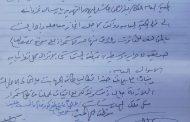 مجموعة مسلحة بقيادة عزام عبده فرحان تتهجم على مدير فرع الهيئة العامة للأراضي والمساحة بتعز