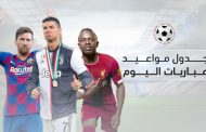 اهم المباريات العربية والعالمية اليوم الجمعة