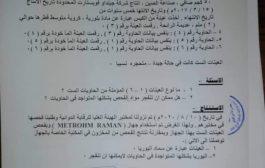 اللجنة المكلفة تكشف حقيقة المواد المتفجرة الموجودة بميناء عدن