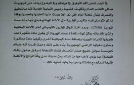 نيابة الامن والبحث في عدن توجه بأخراج المواد الكيماوية من ميناء ومدينة عدن