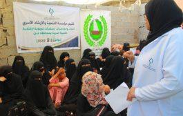 مؤسسة التنمية والارشاد الأسري تنظم محاضرة توعوية بعنوان