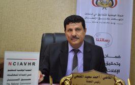 اللجنة الوطنية للتحقيق في ادعاءات حقوق الانسان تطلق تقريرها الثامن