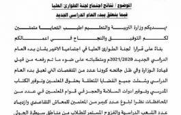 وزارة التربية بعدن تؤجل بدء العام الدراسي 2021/2020م بإستثناء مرحلة الثانوية