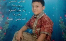 قضية الطفل المختطف محمد يجب ان تتحول لرأي عام محلي ودولي.
