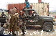 قتلى وجرحى حوثيين في قصف مدفعي لقوات اللواء 30 مدرع بالضالع