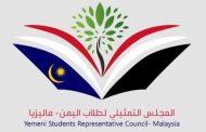 في ذكرى ثورة سبتمبر ..الإعلان عن تشكيل كيان للطلاب اليمنيين في ماليزيا
