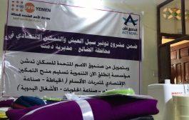 اختتام توزيع منح التمكين الاقتصادي في محافظة الضالع