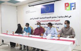 منتدى التنمية السياسية يطلق البرنامج التدريبي الثاني TOT في مجال تعزيز السلامة المجتمعية بمدينة المكلا