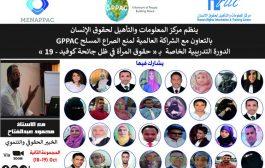 مركز المعلومات يختتم برنامج المرأة والسلام في المنطقة العربية