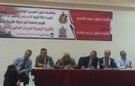 جامعة تعز تقيم ندوة فكرية بمناسبة ذكرى الثورتين