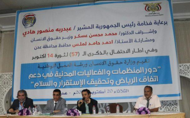 وزارة حقوق الإنسان تنظم ورشة عمل حول دور المنظمات والفعاليات المدنية في دعم اتفاقية الرياض