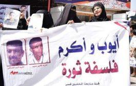 لجنة المخفيين تدعو المقرر الخاص في الأمم المتحدة للتحقيق في جرائم الأختفاء القسري بتعز