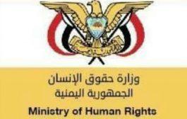 وزارة حقوق الانسان تدين مجزة حوثية بحق الاطفال بتعز