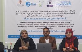 مناهضة العنف ضد المرأة في جلسة تشاورية لمنظمة نيد لحقوق الانسان بتعز