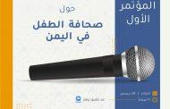 غدًا.. المؤتمر الأول حول صحافة الطفل في اليمن