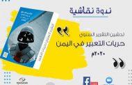 143 انتهاكًا ضد الصحفيين رصدها مرصد الحريات الإعلامية