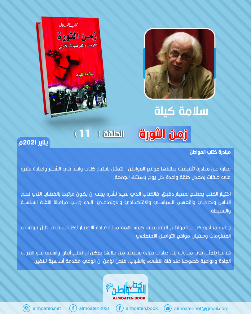 زمن الثورة (الأزمات والفرضيات الأولى) الحلقة (11)