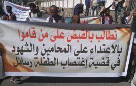 مهمشو تعز يطالبون بإلقاء القبض على المعتدين على المحامين في قضية الطفلة رسائل