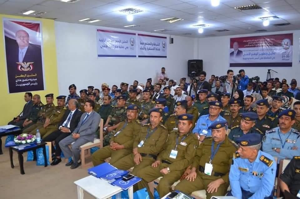 أوراق عمل هامة في المؤتمر السنوي الثالث لشرطة تعز