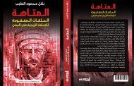 الحلقات المفقودة للإمامة الزيدية في كتاب
