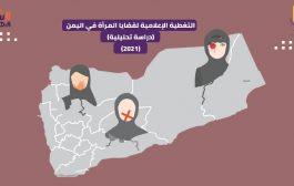 دراسة تحليلية للتضليل الإعلامي لقضايا المرأة