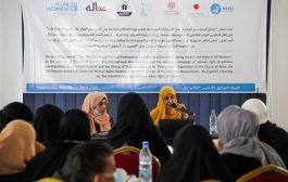 جلسة استماع حول التمييز ضد الحقوق السياسية للمرأة بتعز
