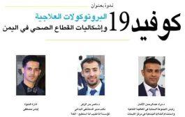 كوفيد 19.. البروتوكولات العلاجية وإشكاليات القطاع الصحي في اليمن