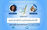 ميساء شجاع الدين: الحوثي مستفيد من تغييب الهوية الوطنية