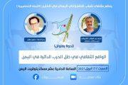 الواقع الثقافي في ظل الحرب الدائرة في اليمن