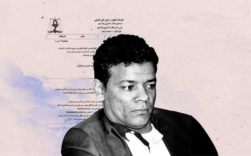 عن نهاية صحافي يمني كشف قضايا فساد… محمد العبسي و
