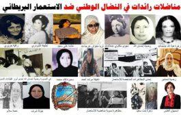 فتيات عدن في مواجهة الاستعمار !!