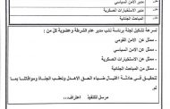 شمسان يوجه بتشكيل لجنة للتحقيق في اغتيال ضياء الاهدل