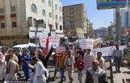 احتجاجات شعبية تنديداً بالانهيار المتسارع للريال اليمني