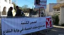 قلق أممي من ظروف السجون في تونس