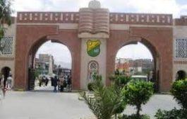 جامعة صنعاء تعلق الإضراب لإجراء الامتحانات مراعاة لمصلحة الطلبة