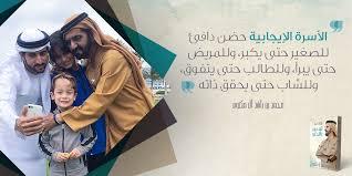 نفاد كتاب محمد بن راشد خلال 24 ساعة