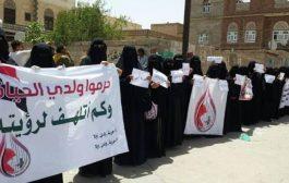 وقفة احتجاجية أمام مكتب المفوضية السامية لحقوق الإنسان ضد خطف الميليشيات أبناءهن