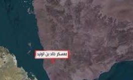 اليمن.. قوات الشرعية تقترب من تحرير معسكر خالد
