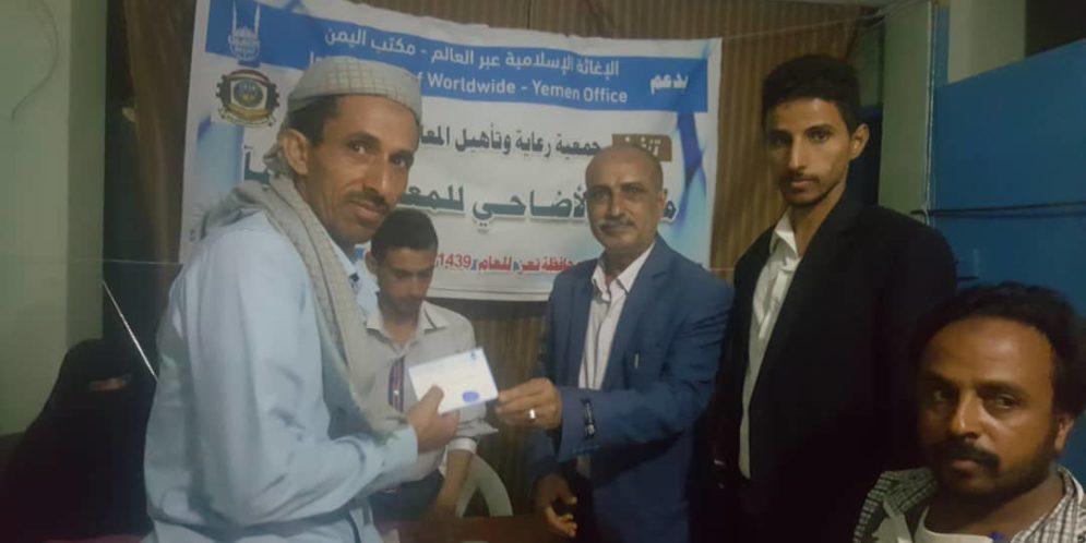 بإشراف الشؤون الاجتماعية بتعز، جمعية المعاقين حركيا تدشن مشروع أضاحي العيد