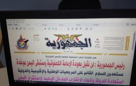 استئناف صدور صحيفة الجمهورية خطوة في طريق استعادة الدولة