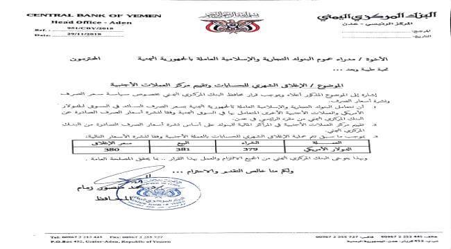 البنك المركزي اليمني يعلن تسعيرة جديدة .