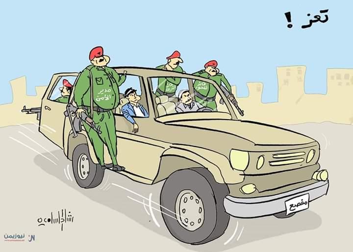 كاريكاتير للفنان رشاد السامعي يسخر من فشل القيادات العسكرية والأمنية بتعز.