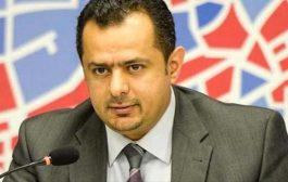رئيس وزراء الحكومة الشرعية الدكتور معين عبدالملك يمنع نوابه من السفر و وزراء يستقيلون (تفاصيل)