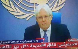 مبعوث الامم المتحدة لليمن يقدم إحاطته لمجلس الامن حول مشاروات السويد