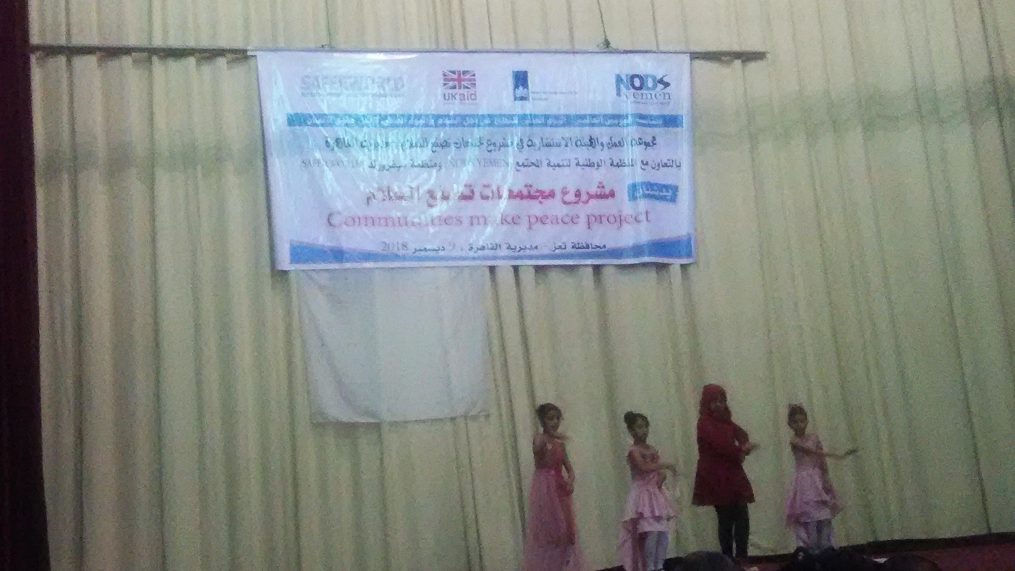 تدشين مشروع مجتمعات تصنع السلام بمحافظة تعز