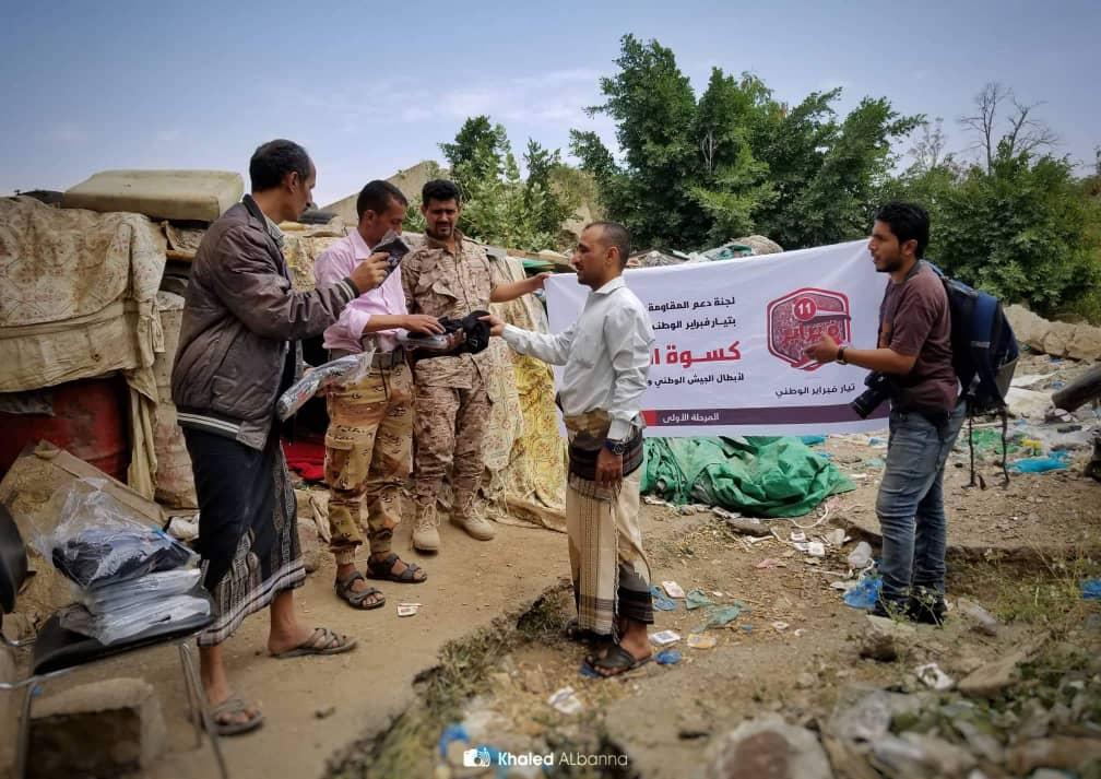 تيار فبراير الوطني يدشن المرحلة الأولى من مشروع كسوة الشتاء لأبطال الجيش الوطني والمقاومة في محافظة تعز