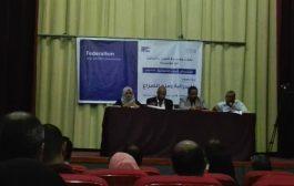 مؤسسة المورد تعقد ندوة نقاشية بعنوان الفيدرالية ومنع الصراع